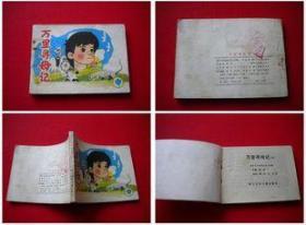 《万里寻母记》中册,浙江1985.1版一印15万册,7467号,连环画