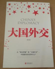"""正版:大国外交:从""""韬光养晦""""到""""大国外交""""中国要告诉世界什么?"""