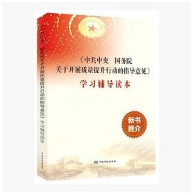 新书:中共中央国务院关于开展质量提升行动的指导意见》学习辅导读本