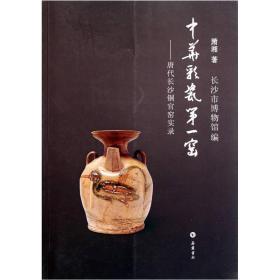 中华彩瓷第一窑:唐代长沙铜官窑实录