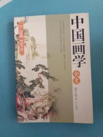 中国画学全史(上册)
