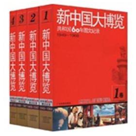 新中国大博览(全四卷)·平装