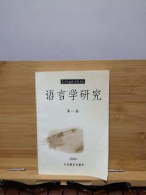 语言学研究(第一卷)