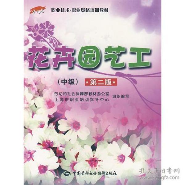 花卉园艺工(中级)
