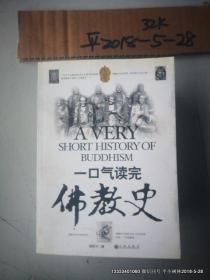 一口气读完佛教史
