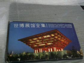 世博展馆全集30张明信片.120个展览馆照片..120枚世博印章..】