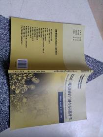 北京南口地区地质矿产调查实习指导书