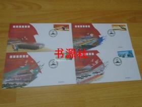 中华人民共和国成立60周年国庆首都阅兵首日封(一套4枚)
