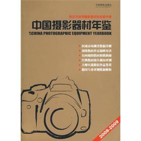 中国摄影器材年鉴(2008-2009)