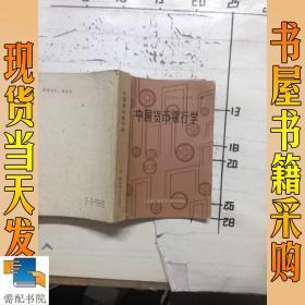 中国货币银行学