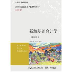 新编基础会计学(第四版)