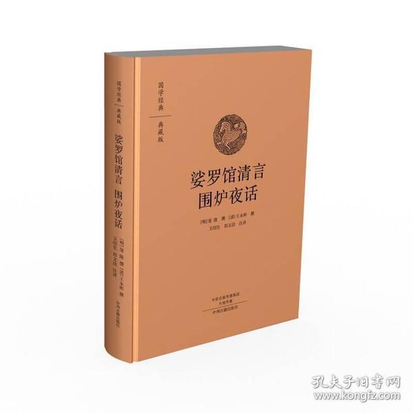 国学经典·典藏版:娑罗馆清言围炉夜话(精装)