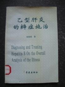 乙型肝炎的辨证施治