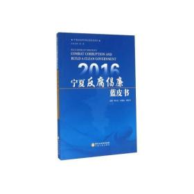 2016宁夏反腐倡廉蓝皮书