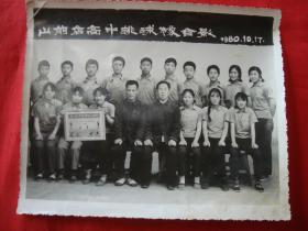 老照片---莱阳县山前店高中排球队合影【1980年】