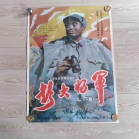 二开经典电影海报:彭大将军