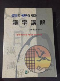 汉字讲解 韩文书