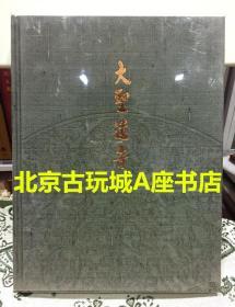 大圣遗音——中国古代最美的艺术品【文物出版社】