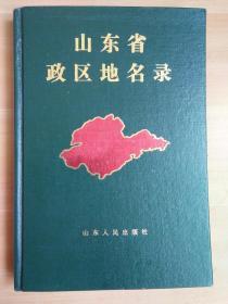 山东省政区地名录/主编签赠本