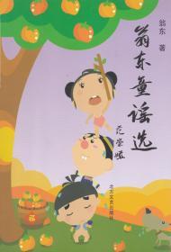 翁东童谣选——新歌诗系列丛书