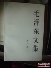 毛泽东文集(1-8卷全,好品) c47南里