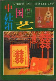 美化生活丛书・中国结艺