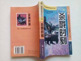 約翰格里森姆律師系列小說--殺戮時刻