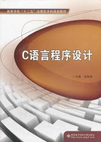 C语言程序设计  李振富