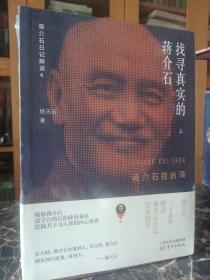 找寻真实的蒋介石:蒋介石在台湾(全二册)