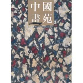 中国画苑9