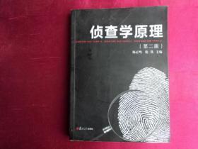 侦查学原理(第2版)