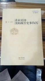 清末民国沈阳故宫史事钩沉