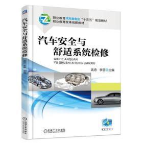 汽车安全与舒适系统检修