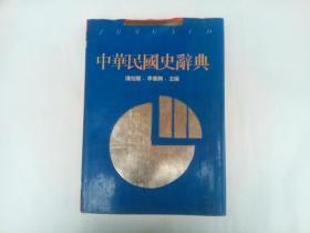 中华民国史辞典