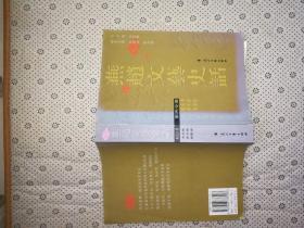 燕赵文艺史话