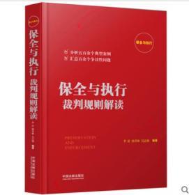 2018年版-保全与执行裁判规则解读-李舒、唐青林、吴志强编著