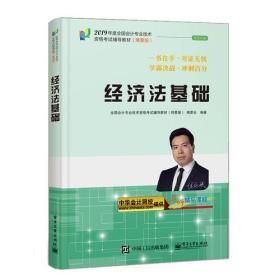 中华会计网校2019年 初级会计师 经济法基础 精要版教材 考试辅导图书助力梦想成真轻松备考过关