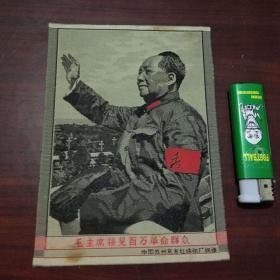 套色丝织品:毛主席接见百万革命群众(戴红卫兵袖套挥手)(中国苏州东方红丝织厂织造)(品相不错包老包真)