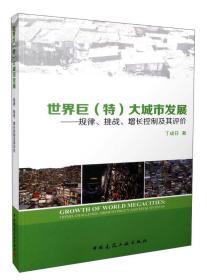 世界巨(特)大城市发展:规律、挑战、增长控制及其评价