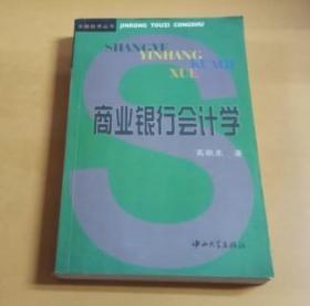 金融投资丛书:商业银行会计学