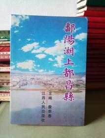 鄱阳湖上都昌县
