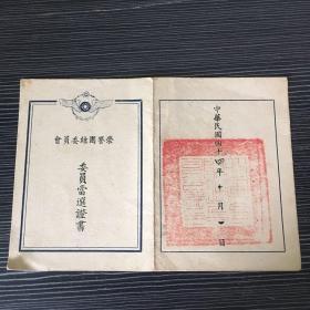 五十年代证书《空军团结委员会委员当选证书》