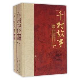 《千村故事》精选(全三卷)