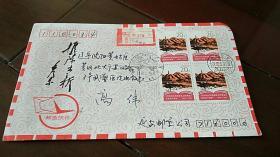 《在延安文艺座谈会上的讲话》发表五十周年纪念邮票 首日封  快件实寄封