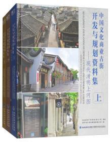 中国文化商业古街开发与规划资料集(全三册)