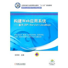 """构建Web应用系统 基于JSP+Servlet+JavaBean(全国机械行业高等职业教育""""十二五""""规划教材 高等职业教育教学改革精品教材)"""