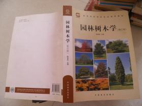 园林树木学(修订版)