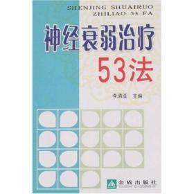 正版 神经衰弱53法 程永虎 等 金盾出版社