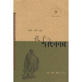 孔子与当代中国:中国文化论坛丛书第三辑