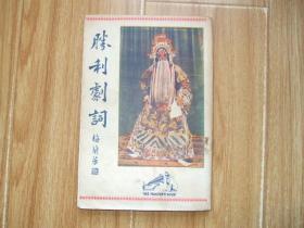 胜利剧词【康德六年出版发行】 前面有8张16面戏曲明星照